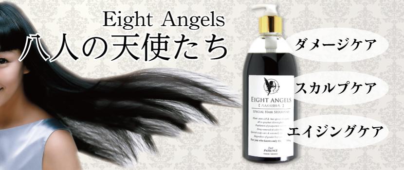 八人の天使たち シャンプー~ダメージケア(カラーケア)、スキャルプケア、エイジングケアをこれ一本でこなす最高のシャンプー