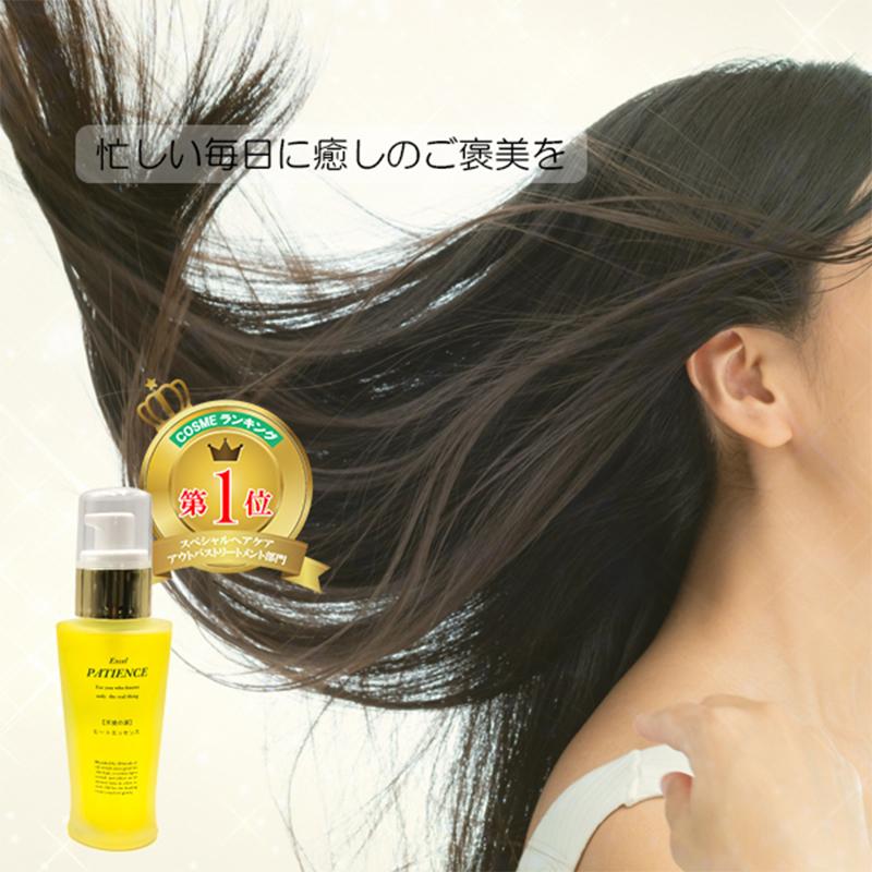 トリートメント 髪質改善