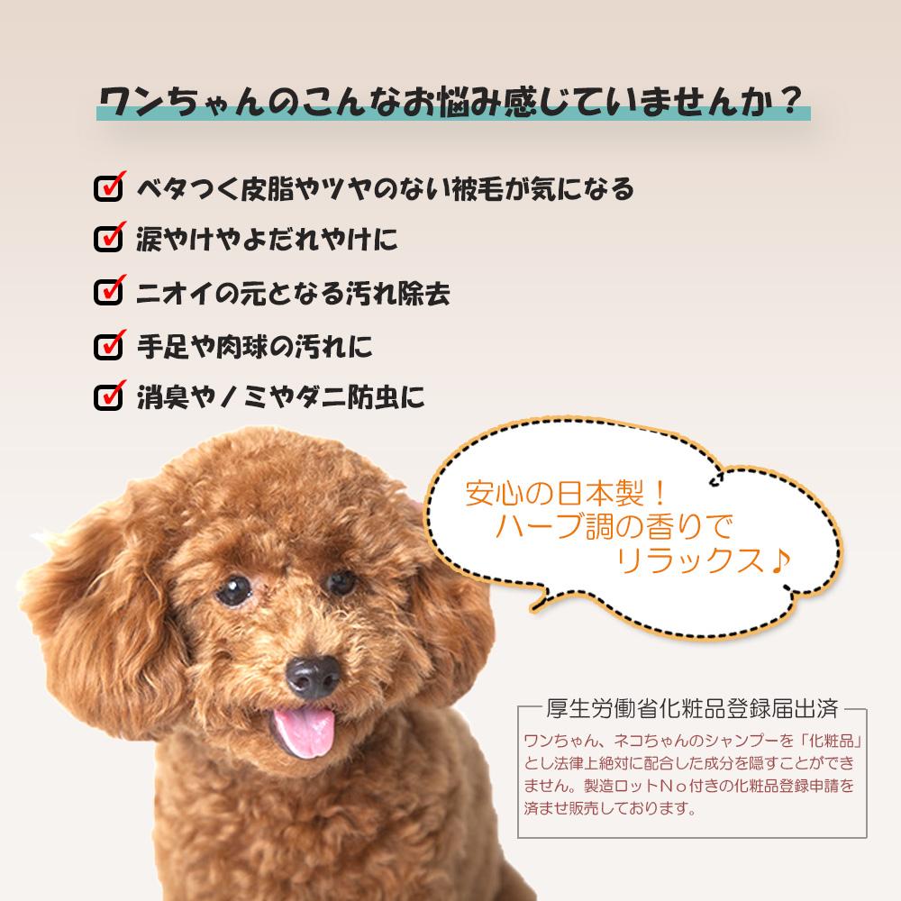 犬 シャンプー 上質