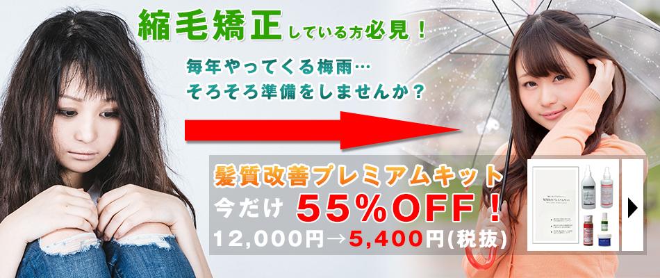 髪質改善プレミアムキット 55%OFFキャンペーン!